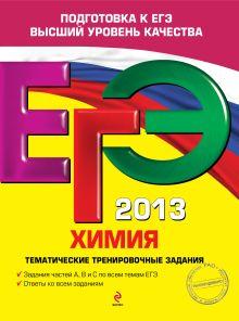 Соколова И.А. - ЕГЭ-2013. Химия. Тематические тренировочные задания обложка книги