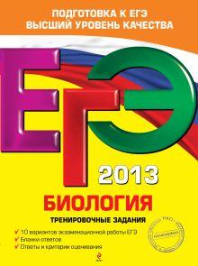 ЕГЭ-2013. Биология. Тренировочные задания