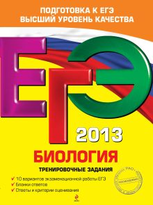 ЕГЭ-2013. Биология. Тренировочные задания обложка книги