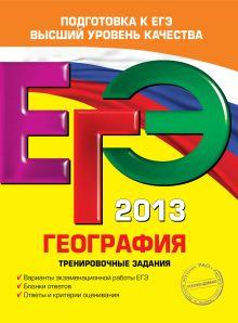 ЕГЭ-2013. География. Тренировочные задания