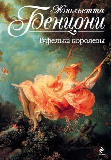 Бенцони Ж. - Туфелька королевы обложка книги