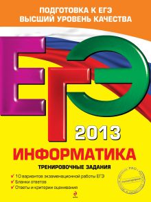 ЕГЭ-2013. Информатика. Тренировочные задания