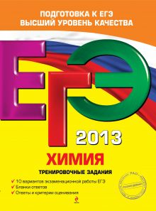 ЕГЭ-2013. Химия. Тренировочные задания