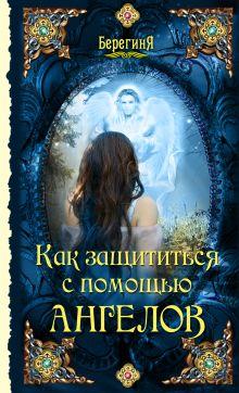 - Как защититься с помощью ангелов обложка книги