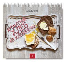 Китаева А. - Ароматный хлеб из хлебопечки обложка книги