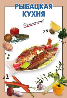 - Рыбацкая кухня обложка книги