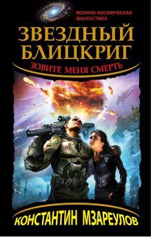 Мзареулов К.Д. - Звездный блицкриг. Зовите меня Смерть обложка книги