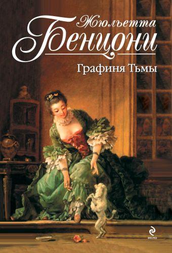 Графиня Тьмы Бенцони Ж.
