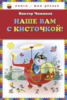 Наше вам с кисточкой! (ст. кор) обложка книги