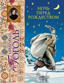Ночь перед Рождеством (ил. А. Слепкова) обложка книги