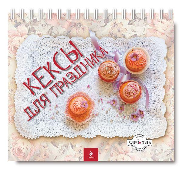 Кексы для праздника Серебрякова Н.Э.