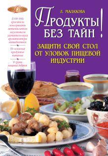 Малахова Л.П. - Продукты без тайн! обложка книги