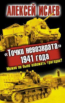 «Точки невозврата» 1941 года. Можно ли было избежать трагедии?