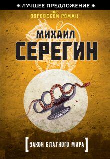 Серегин М.Г. - Закон блатного мира обложка книги