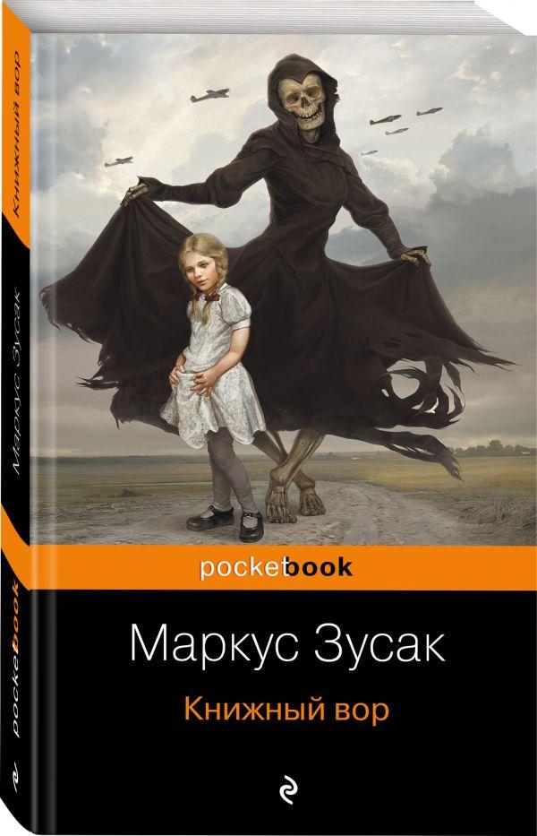Книжный вор Зусак М.
