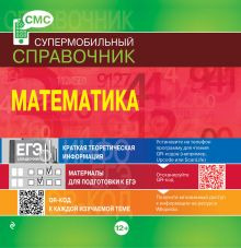 Вербицкий В.И. - Математика (СМС) обложка книги