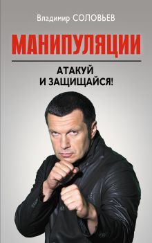 Соловьев В.Р. - Манипуляции. Атакуй и защищайся! обложка книги