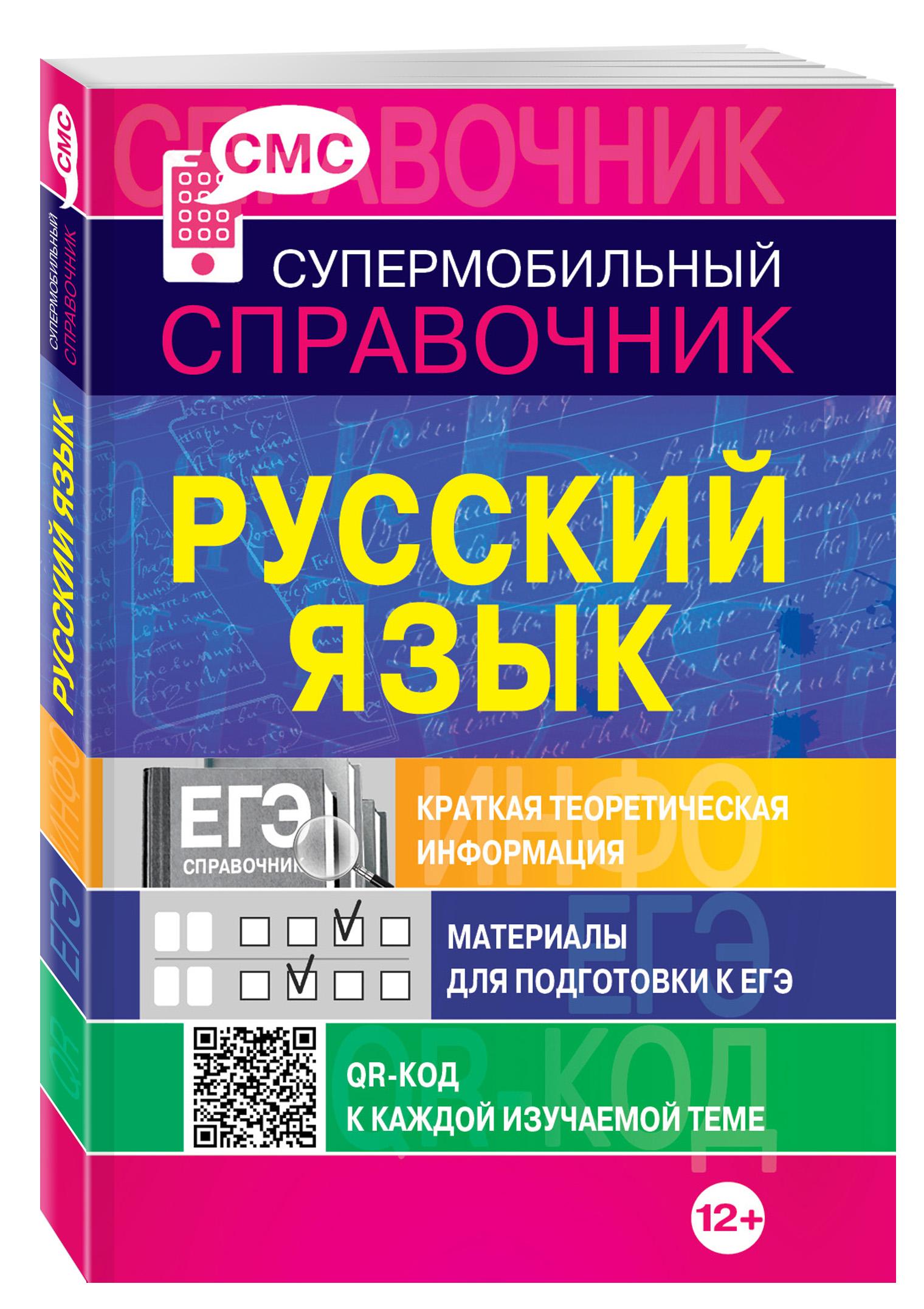 Русский язык (СМС)