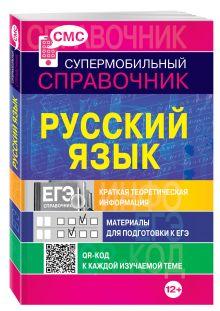 Руднева А.В. - Русский язык (СМС) обложка книги