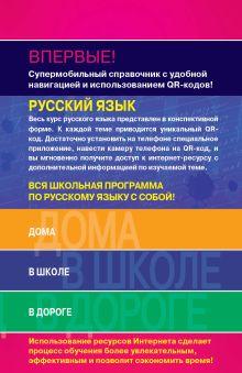 Обложка сзади Русский язык (СМС) А.В. Руднева