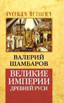 Великие империи Древней Руси