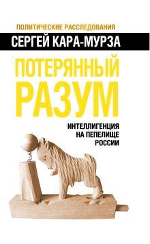 Потерянный разум. Интеллигенция на пепелище России обложка книги