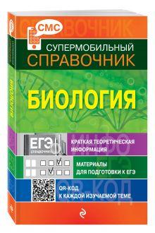 Садовниченко Ю.А. - Биология (СМС) обложка книги