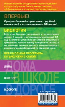 Обложка сзади Биология (СМС) Ю.А. Садовниченко