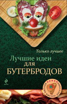 Обложка Лучшие идеи для бутербродов