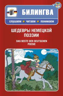 - Шедевры немецкой поэзии (+CD) обложка книги