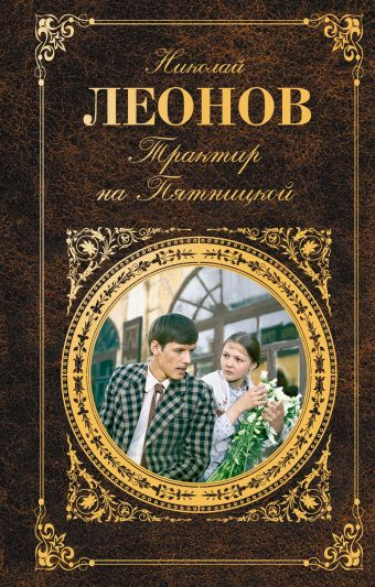Трактир на Пятницкой Леонов Н.И.