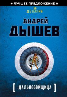 Дышев А.М. - Дальнобойщица обложка книги