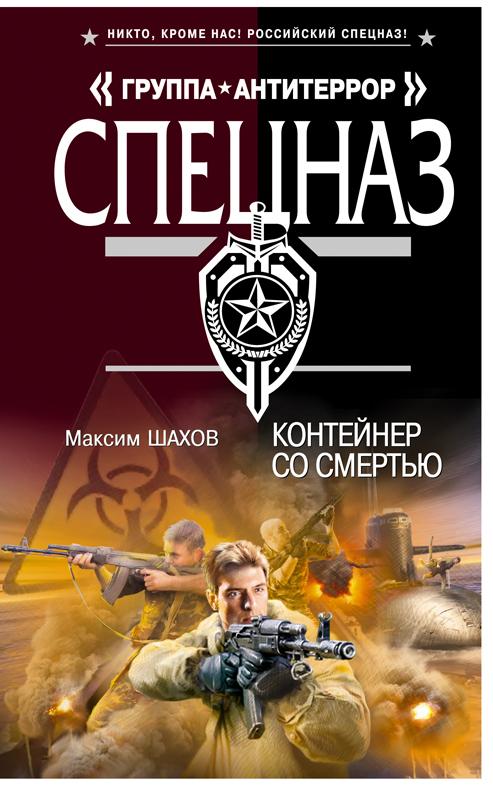 Контейнер со смертью Шахов М.А.