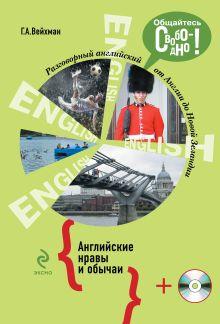 Вейхман Г.А. - Разговорный английский. Английские нравы и обычаи (+СD) обложка книги