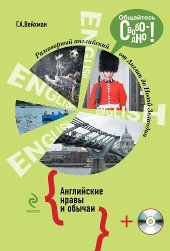 Разговорный английский. Английские нравы и обычаи (+СD) Вейхман Г.А.