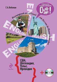 Вейхман Г.А. - Разговорный английский. США. Шотландия. Уэльс. Ирландия (+CD) обложка книги