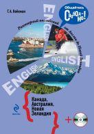 Разговорный английский. Канада. Австралия. Новая Зеландия (+CD)