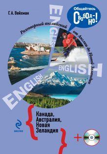 Вейхман Г.А. - Разговорный английский. Канада. Австралия. Новая Зеландия (+CD) обложка книги