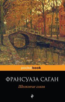 Саган Ф. - Шелковые глаза обложка книги