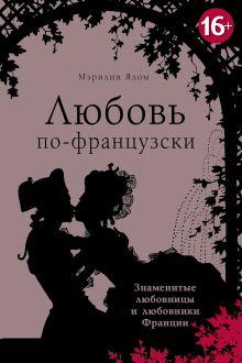 Ялом М. - Любовь по-французски обложка книги
