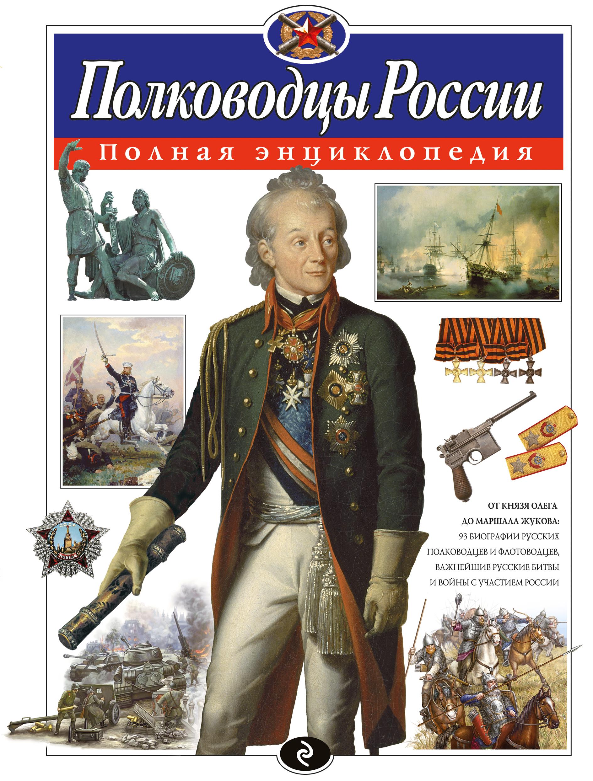 Полководцы России. Полная энциклопедия (мел.)