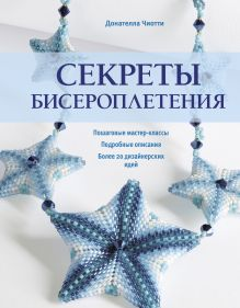 Чиотти Д. - Секреты бисероплетения обложка книги