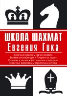 Гик Е.Я. - Школа шахмат Евгения Гика' обложка книги