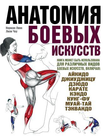 Анатомия боевых искусств Линк Н., Чоу Л.