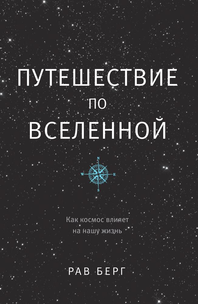 Путешествие по Вселенной