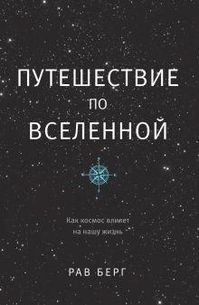 Берг Р. - Путешествие по Вселенной обложка книги