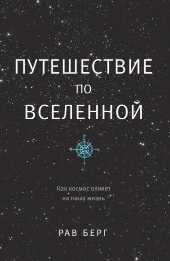 Путешествие по Вселенной Берг Р.