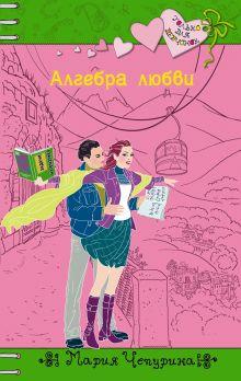 Чепурина М.Ю. - Алгебра любви обложка книги