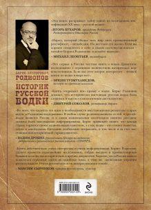 Обложка сзади История русской водки от полугара до наших дней Борис Родионов