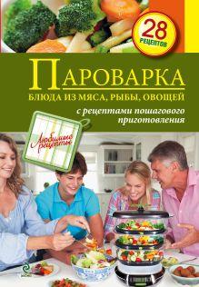 - Пароварка. Блюда из овощей, мяса, рыбы обложка книги